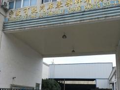 宁波可挺汽车项目工程