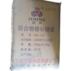 宁波聚合物修补砂浆