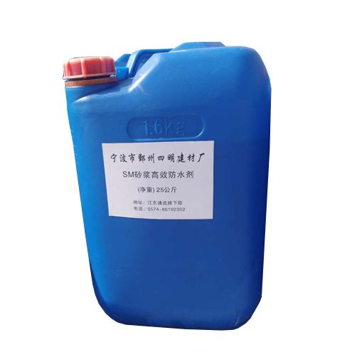 浙江砂浆高效防水剂